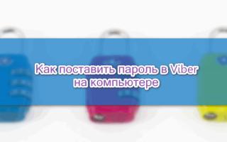 Как поставить пароль на Viber на компьютере — пошаговая инструкция