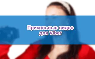 Поиск прикольных видеороликов для Viber, способы отправки