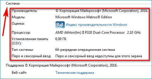Информация о комьютере