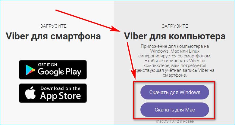 Кнопка скачивания Viber