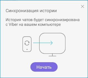 Синхронизация на смартфоне Viber