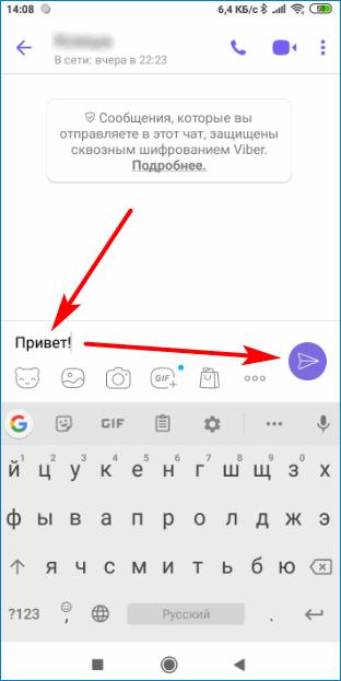 Сообщение отправка