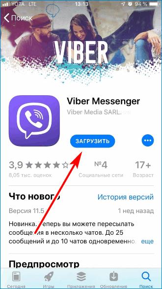 Загрузка на Айфон