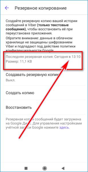 Информация о копии
