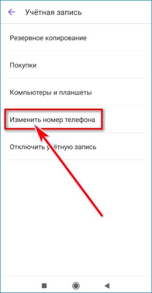 Изменить телефон