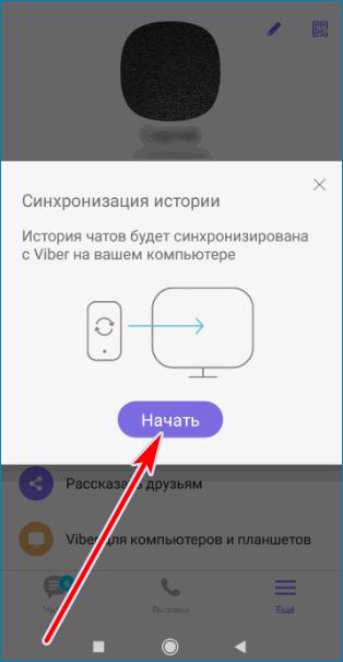 Кнопка Начать