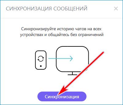 Кнопка для синхронизации