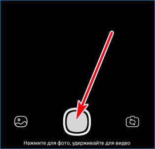 Кнопка для снимка