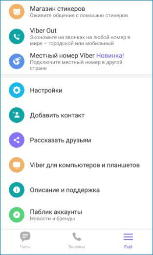 Меню на русском