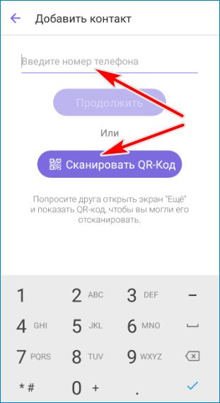 Номер или код
