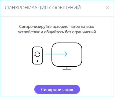 Синхронизация СМС