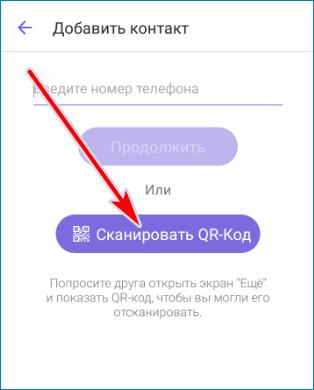 Сканировать код