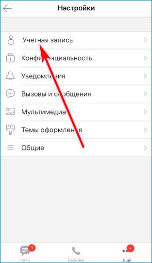 Учетная запись кнопка