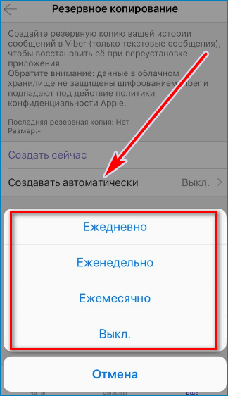 Выбор режима создания копии
