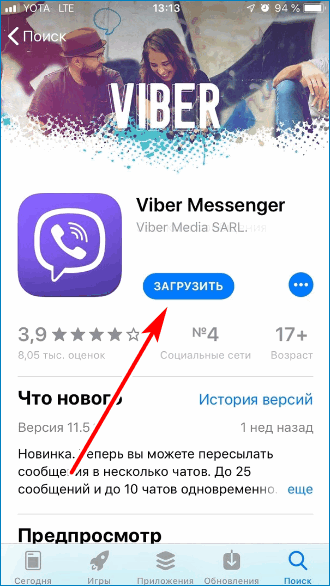Кликните по кнопке загрузки