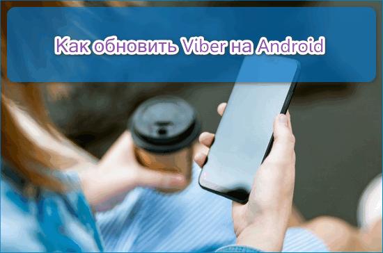 Обновить Viber
