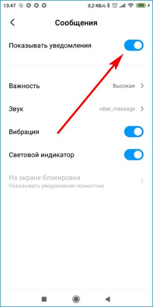 Отключите уведомления