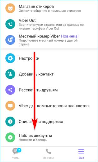 Паблик аккаунты