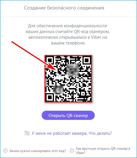 Просканируйте код