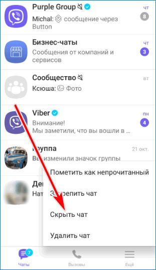 Скрыть сообщения
