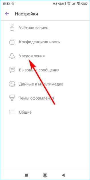 Уведомления кнопка