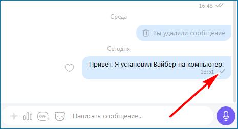 Галочки у СМС