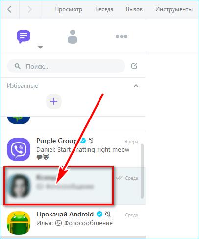Кликните по контакту
