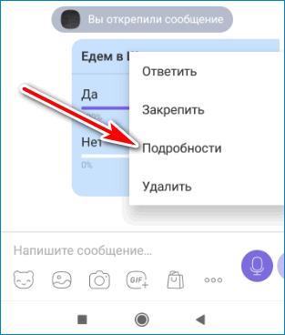 Кнопка Подробности