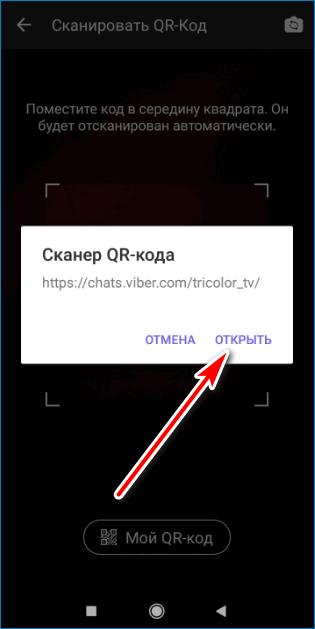 Кнопка открыть