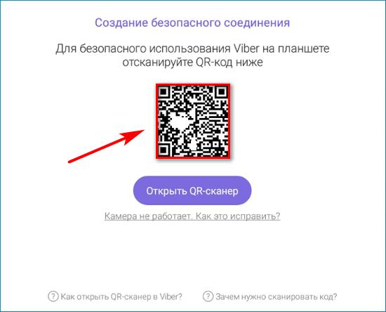 Наведите телефон на код