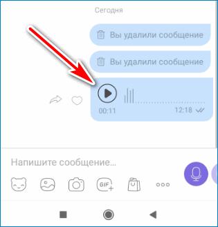 Отправленное СМС