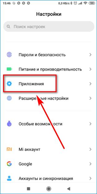 Раздел с приложениями