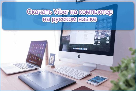 Загрузить на ПК на русском