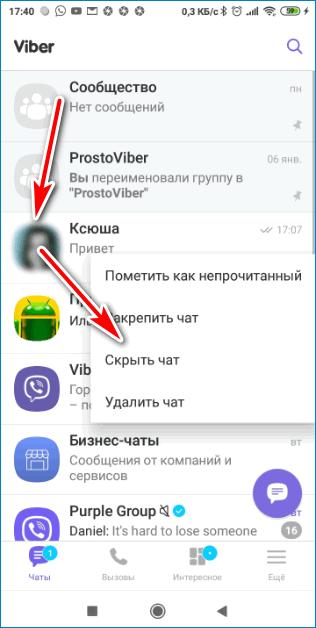 Скрыть СМС