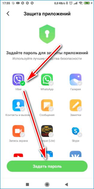Выберите приложение