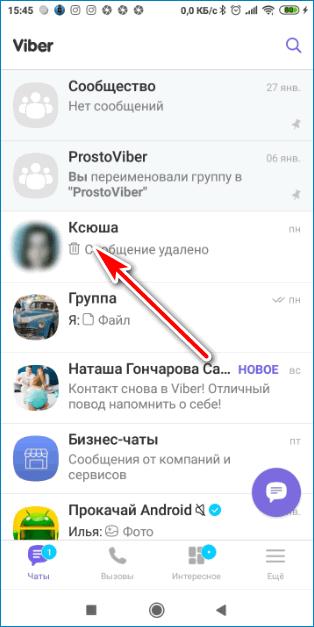 СМС видно