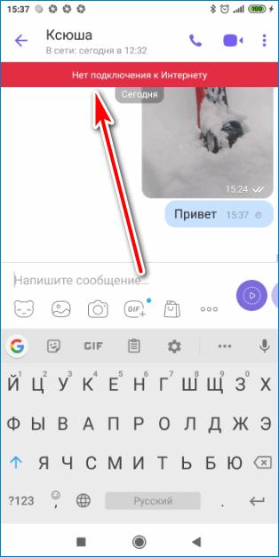 Сообщение нет сети