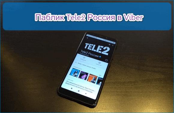 Связаться с Теле2