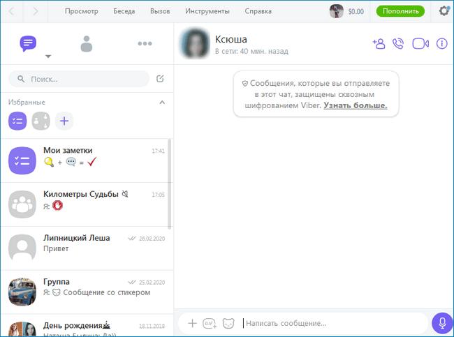 Интерфейс Вайбер