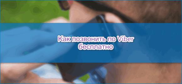 Как дозвониться по Виберу