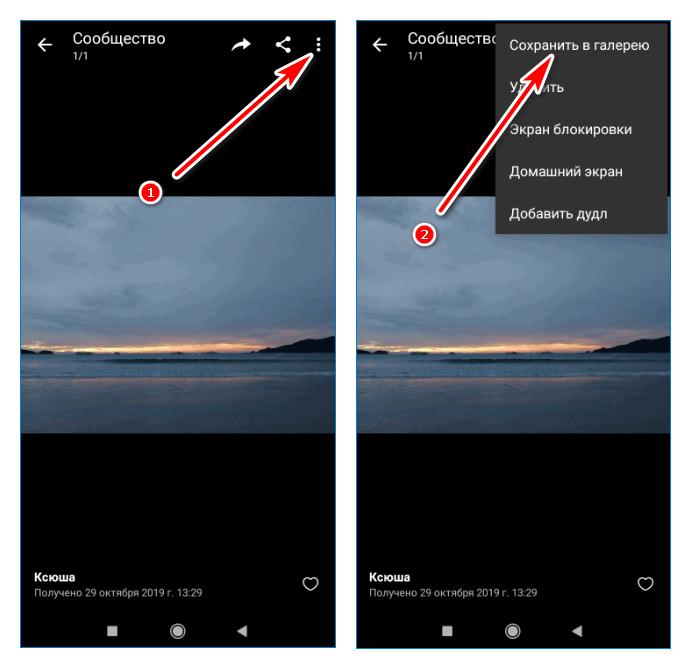 Как сохранить картинку