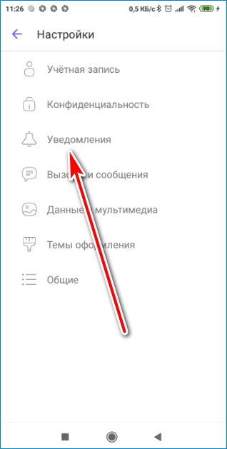 Кликните по разделу