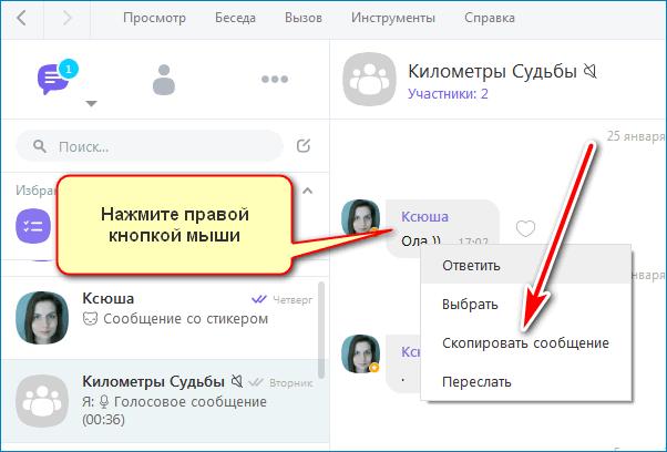 Копия СМС
