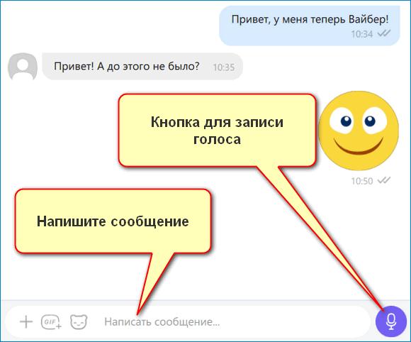 Написать СМС