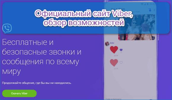 Сайт Вибер