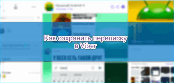 Скопировать SMS в Вибере