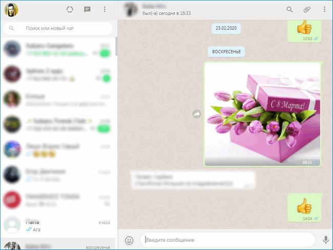 WhatsApp интерфейс
