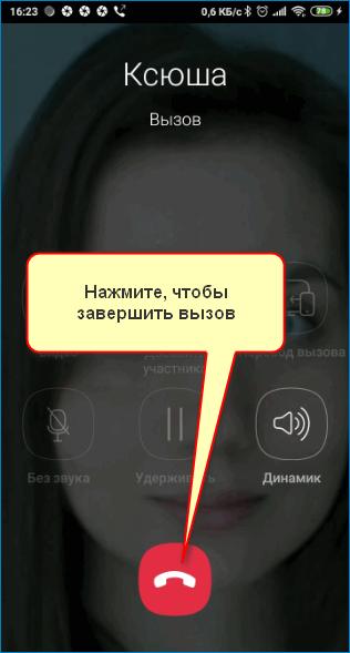 Завершить звонок