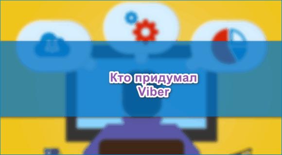 Чей Вибер