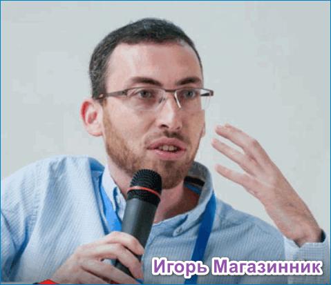 Игорь Магазинник